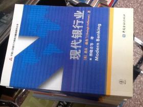 中国人民银行干部培训翻译教材丛书:现代银行业