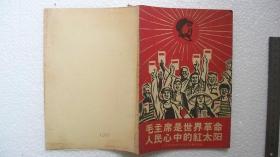 1967年6月红代会**编印《毛主席是世界革命人民心中的红太阳》(稀有文革刊物)