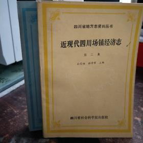 近现代四川场镇经济志【1.2集】合售