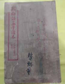 民国线装石印版 批点注解白话孟子读本(初版)卷六卷七