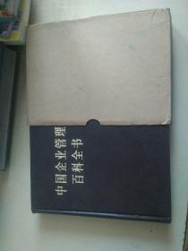 中国企业管理百科全书   上(有盒)