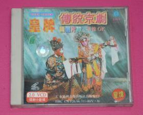 皇牌传统京剧. 戏剧VCD