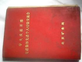 1974年北京矿务局红塑皮笔记本《学大庆赶开滦先进集体先进个人经验了交流会》