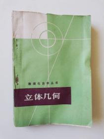 数理化自学丛书 立体几何