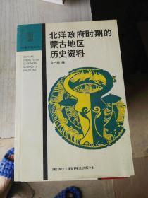 北洋政府时期的蒙古地区历史资料