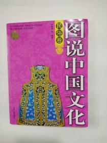 有插图-图说中国文化(民俗卷)