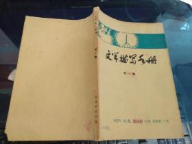 文学描写手册(第一集)
