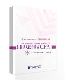 注册会计师2019教材辅导CPA2019年注册会计师全国统一考试历年试题汇编:职业能力综合测试
