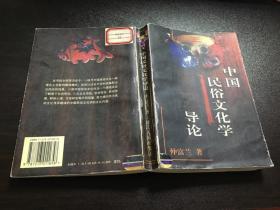 中国民俗文化学导论(98年1版1印3000册)