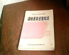 烟糖酒茶经营知识(营业员中级培训教材)