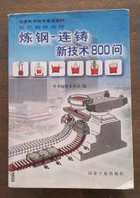 炼钢连铸新技术800问 现代钢铁流程