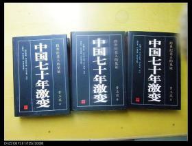 中国七十年激变(1931-2002):跨世纪老人的见证(32开精装本,上中下三册全)   2003年1版1印,近十品