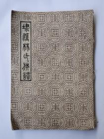 埭溪林氏族谱(16开、毛笔书写复印本)