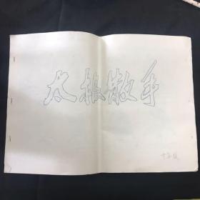 《太极散手》绘画手写复印本