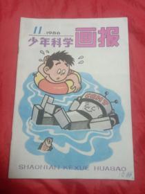 少年科学画报(1986年第11期)