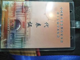 中国教育学会教育史分会十七届年会代表证