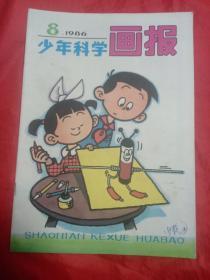 少年科学画报(1986年第8期)