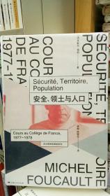安全、领土与人口:法兰西学院课程系列:1977-1978