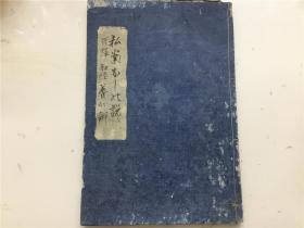 江户时期写本:私案?、知性养心辨1册