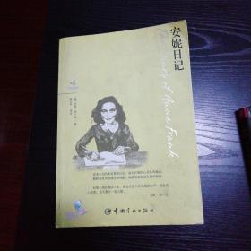 青春励志系列-安妮日记
