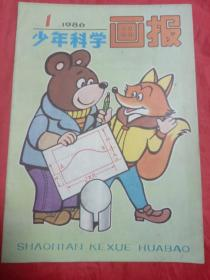 少年科学画报(1986年第1期),