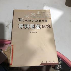 宋代地方政府民事审判职能研究