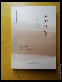 古田一中校园文化丛书:三山往事    2017年1版1印,十品
