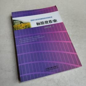 铁路工程建设标准化管理丛书.标准化作业