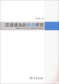 汉语语法的动态研究