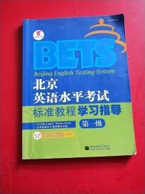 北京英语水平考试标准教程学习指导(第1级)