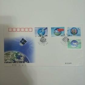 首日封。《气象成就》特种邮票。