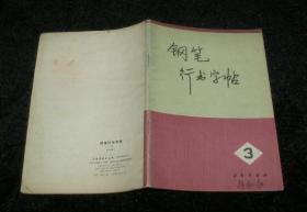 钢笔行书字帖(三)
