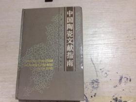 中国陶瓷文献指南