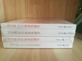 刘文西2013-2014年采风速写(套装全2册) 刘文西 9787511523563
