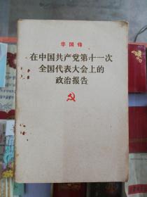 1977年版:华国锋在中国共产党第十一次全国代表大会上的政治报告