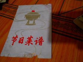 节日菜谱(长春饭店 )64开 18页