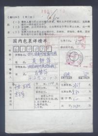 包裹单:湖南郴州1998.01.03.国庆路,寄成都包裹单