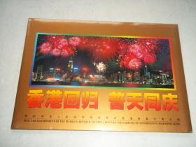 香港回归普天同庆 [E----40]