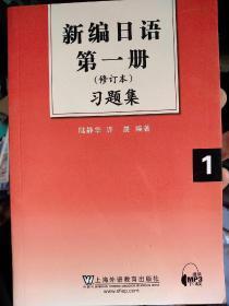 新编日语第1册习题集(修订本)