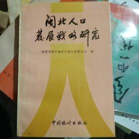 闽北人口发展战略研究