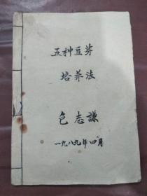 五种豆芽培养法 刻印本