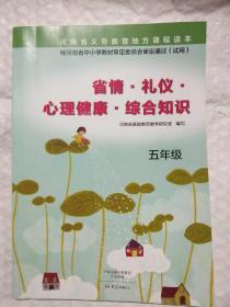 省情   礼仪  心理健康  综合知识///五年级///河南省义务教育地方课程读本