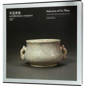 哥瓷雅集:故宫博物院珍藏及出土哥窑瓷器荟萃(精)
