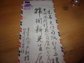 广东著名书画家,广州市美协副主席黄棠先生早期与艺友收藏家的信札--毛笔信札1通约12开1叶全/带1个毛笔信封--见图,所见即所得
