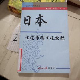 日本文化与跨文化交际