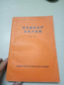 常见病症治疗单验方选编(初稿)