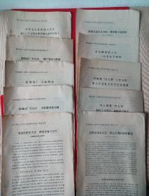 工业学大庆经验交流28份(丽水地区)