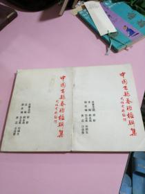 中国百县春联楹联集