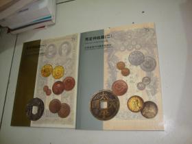 中国嘉德2008春拍图录 马定祥收藏 (一)(二)