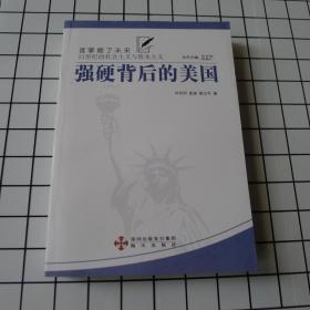 强硬背后的美国--(谁掌握了未来:21世纪的社会与资本主义丛书)